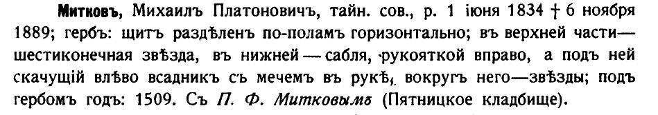 кирьяковы, митьков, декабристы, могилы, герб