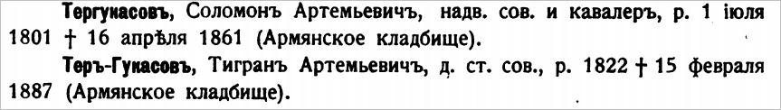 некрополь, ваганьковское кладбище, калустова
