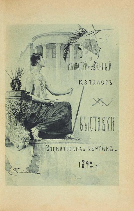 выставки, МУЖВЗ
