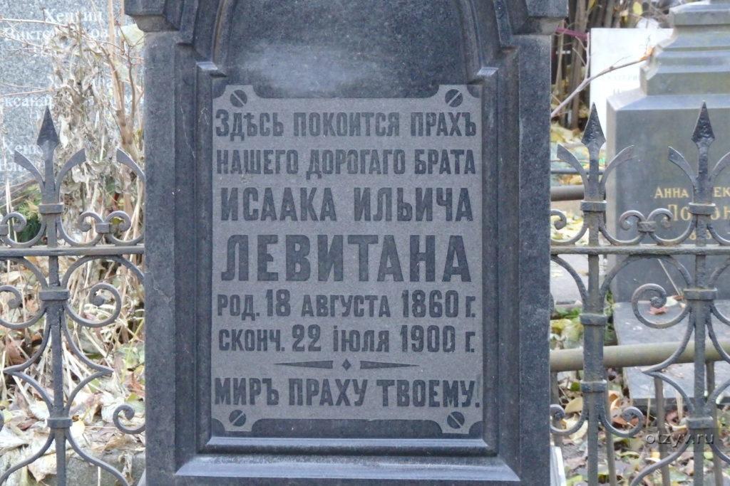 надгробие, новодевичье кладбище, левитан